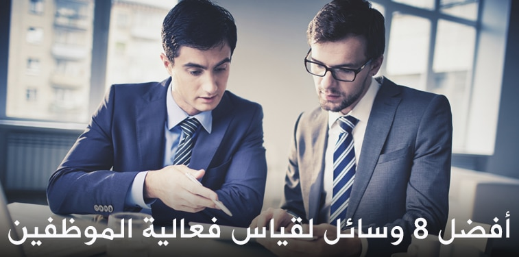 فعالية الموظفين